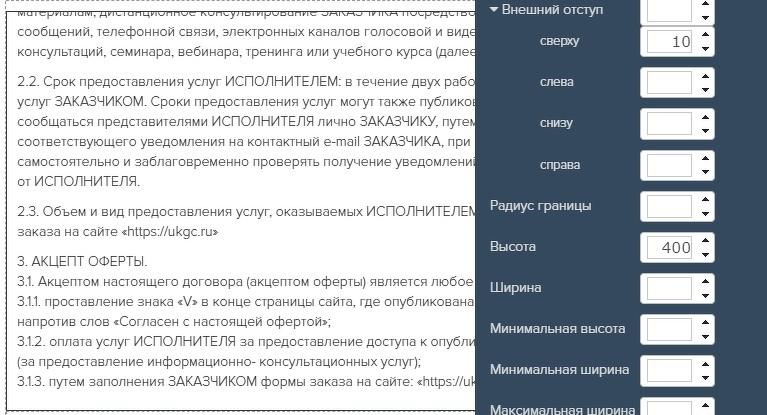 Договор оферты на странице оплаты