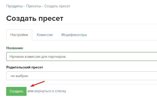 partnerka_14