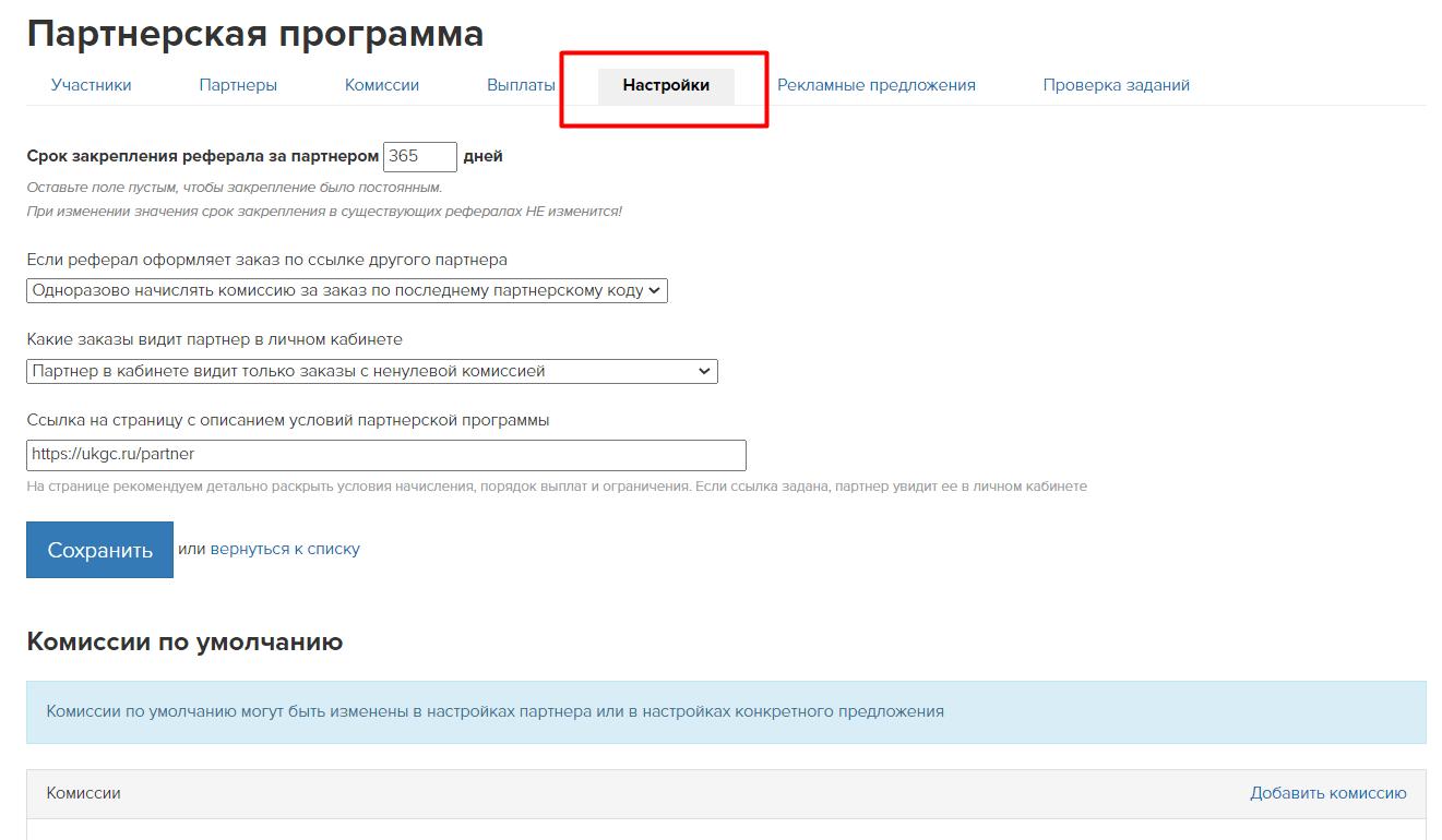 partnerka_2