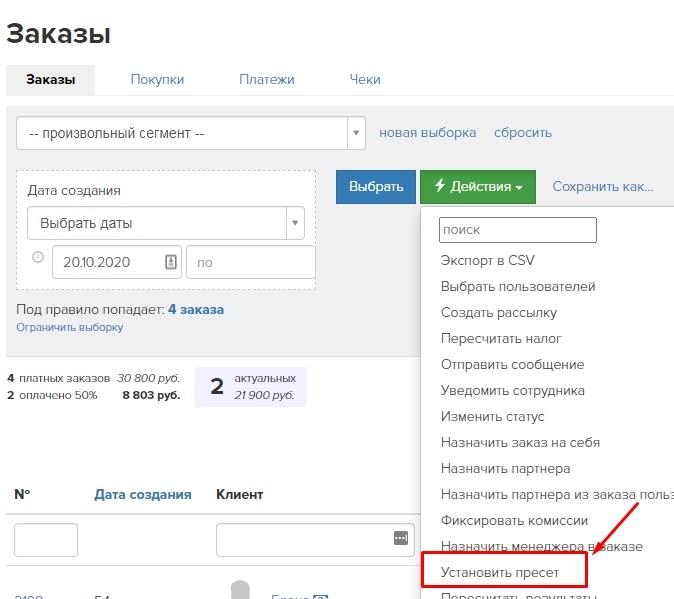 partnerka_21